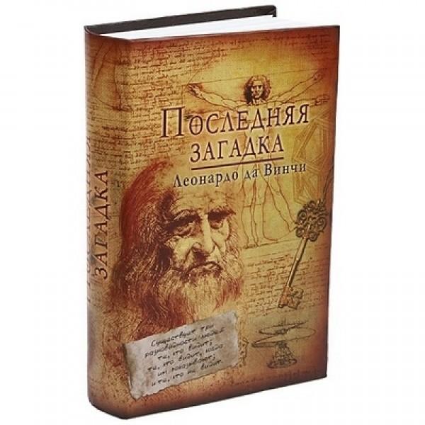 Книга-сейф Последняя загадка Да Винчи