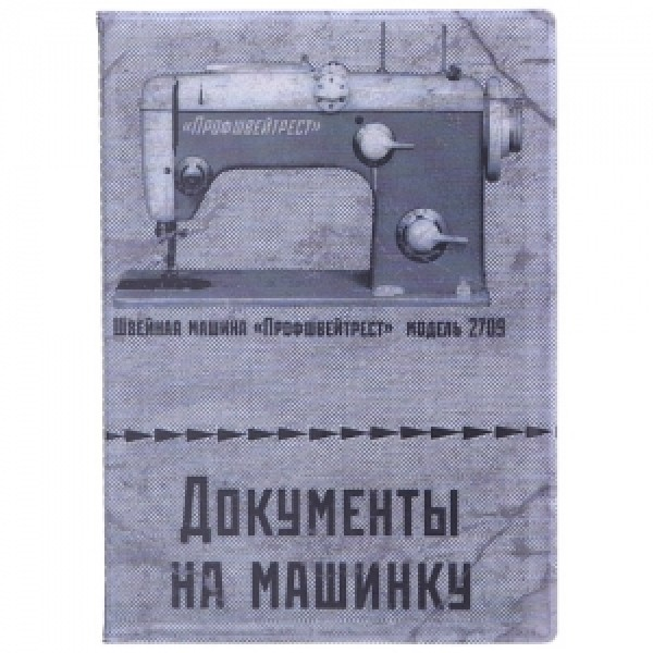 Обложка для автодокументов Документы на машинку