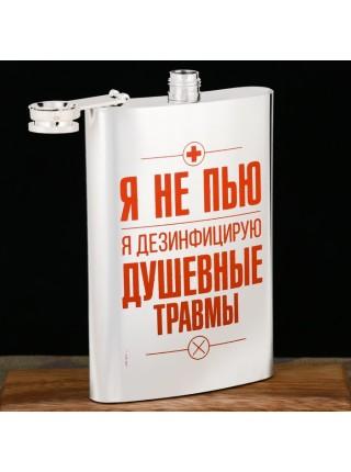 Фляжка Я не пью