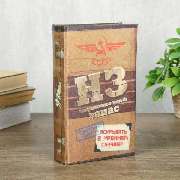 Книга-сейф НЗ