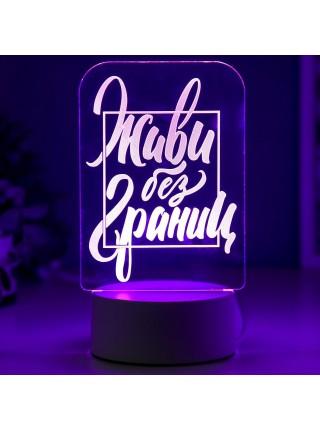 3D светильник Без границ
