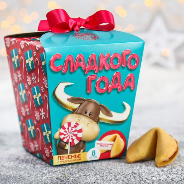 Печенье с предсказаниями Новогоднее (8 шт.)