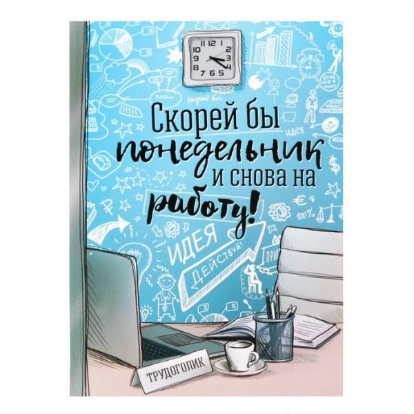 Ежедневник Трудоголик