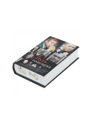 Книга-сейф Путь олигарха