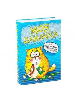 Книга-сейф Кот без сапог