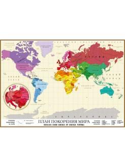 Магнитная стиральная карта мира
