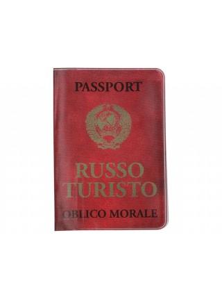 Обложка на паспорт Russo Turisto