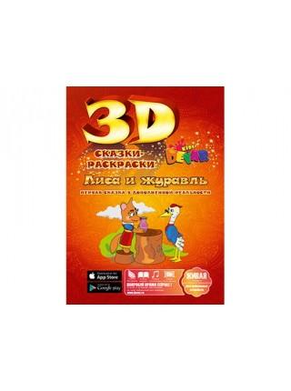 3D раскраска Живая сказка