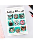 Смэшбук с заданиями Cats