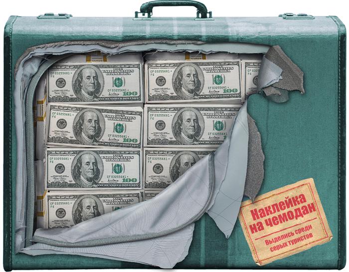 Наклейка на чемодан миллион долларов
